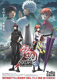 Gintama Final Chapter The Movie Eternal Glory to the Odd Jobs
