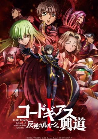 Code Geass Episode I Koudou